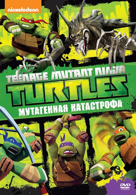 Черепашки-ниндзя: Мутагенная катастрофа. Выпуск 6 (DVD) Teenage Mutant Ninja TurtlesОднажды герой мультсериала Черепашки-ниндзя купил себе домашних питомцев &amp;ndash; четырех черепашек. Но под воздействием мутагена черепашки выросли до огромных размеров и обрели человеческие черты и качества<br>