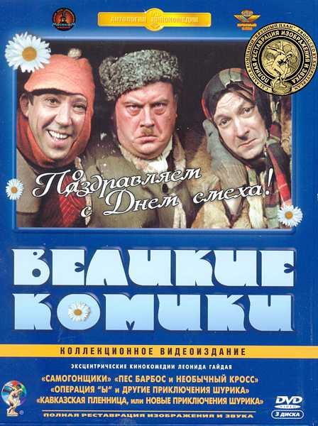 Великие комики (3 DVD) (полная реставрация звука и изображения) девчата dvd полная реставрация звука и изображения