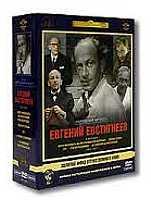 Евгений Евстигнеев в фильмах 1964-1977 гг. (5 DVD) (полная реставрация звука и изображения) золотой теленок dvd полная реставрация звука и изображения