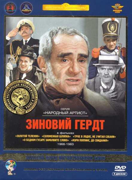 Зиновий Гердт в фильмах 1968-1983 гг. (5 DVD) (полная реставрация звука и изображения) золотой теленок dvd полная реставрация звука и изображения