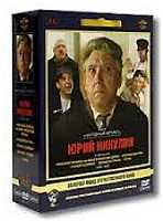 Юрий Никулин в фильмах 1966-1983 гг. (5 DVD) (полная реставрация звука и изображения) свитшот print bar юрий никулин
