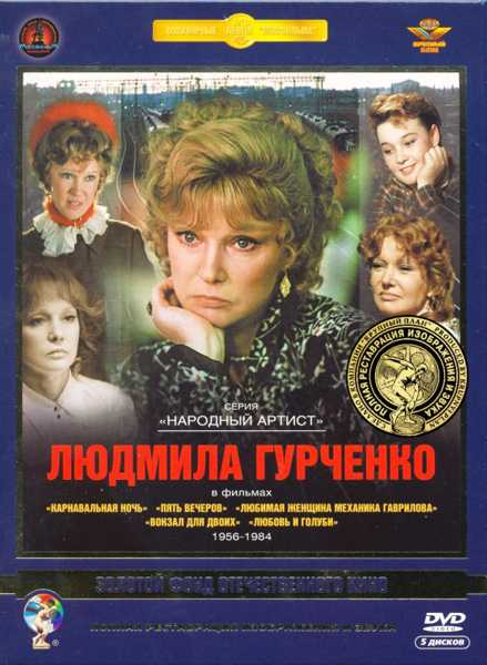 Людмила Гурченко в фильмах 1956-1984 гг. (5 DVD) (полная реставрация звука и изображения) пять вечеров dvd полная реставрация звука и изображения