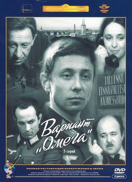 Вариант «Омега» (3 DVD) (полная реставрация звука и изображения)В основе фильма Вариант &amp;laquo;Омега&amp;raquo; &amp;ndash; документальный материал о действиях советской разведки в оккупированном гитлеровцами Таллинне.<br>