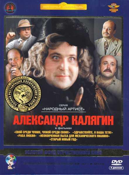 Фильмы Александра Калягина (5 DVD)<br>