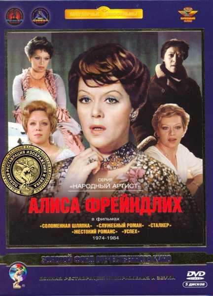 Алиса Фрейндлих в фильмах 1974-1984 гг. (5 DVD) (полная реставрация звука и изображения)