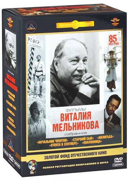 Фильмы Виталия Мельникова: Избранное (5 DVD) (полная реставрация звука и изображения)