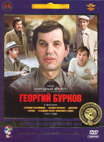 Фильмы Георгия Буркова 1971-1980 гг. (5 DVD) (полная реставрация звука и изображения) энциклопедия таэквон до 5 dvd