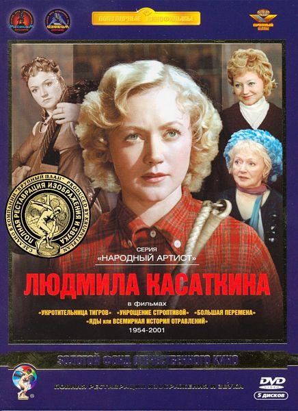 Людмила Касаткина в фильмах 1954-2001 гг. (5 DVD) (полная реставрация звука и изображения) ирония судьбы или с легким паром dvd полная реставрация звука и изображения