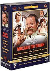 Михаил Пуговкин. Коллекция фильмов 1954-1980 гг. (5 DVD) (полная реставрация звука и изображения)
