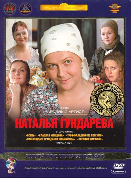 Наталья Гундарева в фильмах 1974-1979 гг. (5 DVD) (полная реставрация звука и изображения)