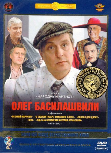 Олег Басилашвили в фильмах 1979-2001 гг. (5 DVD) (полная реставрация звука и изображения) вокзал для двоих ремастированный dvd