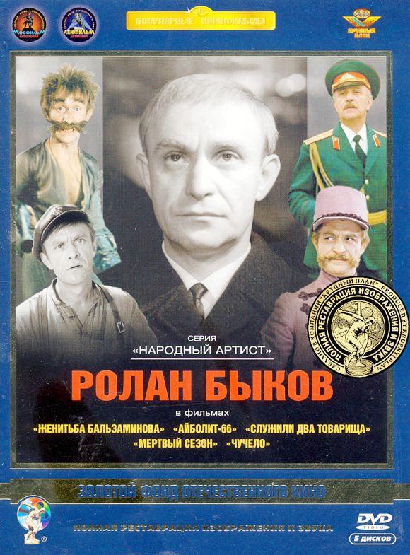 Фильмы Ролана Быкова (5 DVD) (полная реставрация звука и изображения) девчата dvd полная реставрация звука и изображения