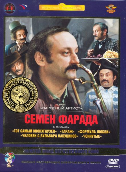 Семен Фарада: Коллекция фильмов 1979-1991 гг. (5 DVD) от 1С Интерес