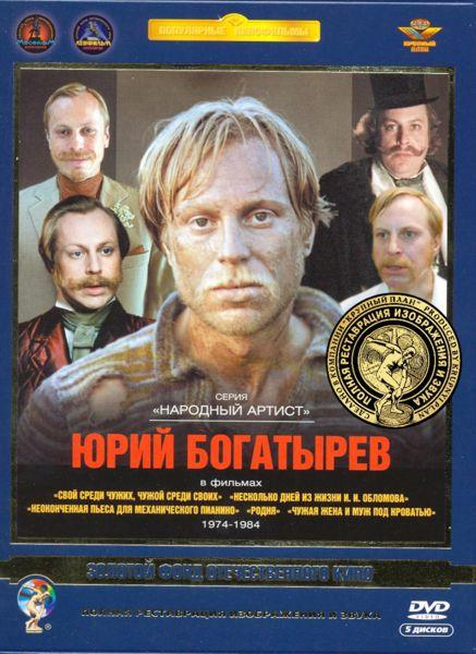 Фильмы Юрия Богатырева. Избранное 1974-1984 (5 DVD) (полная реставрация звука и изображения)