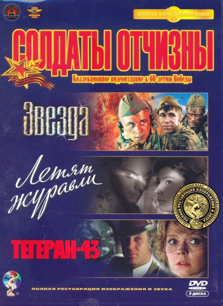 Солдаты отчизны: Звезда. Летят журавли. Тегеран-43 (3 DVD) (полная реставрация звука и изображения)Представляем вашему вниманию сборник Солдаты отчизны, в который вошли фильмы Звезда, Летят журавли, Тегеран-43.<br>