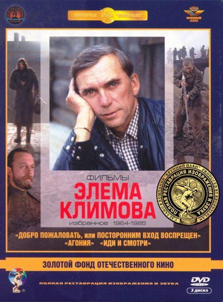 Фильмы Элема Климова (3 DVD) (полная реставрация звука и изображения) фильмы ролана быкова 5 dvd полная реставрация звука и изображения