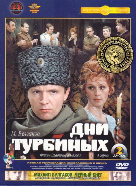Дни Турбиных (2DVD) блокада 2 dvd