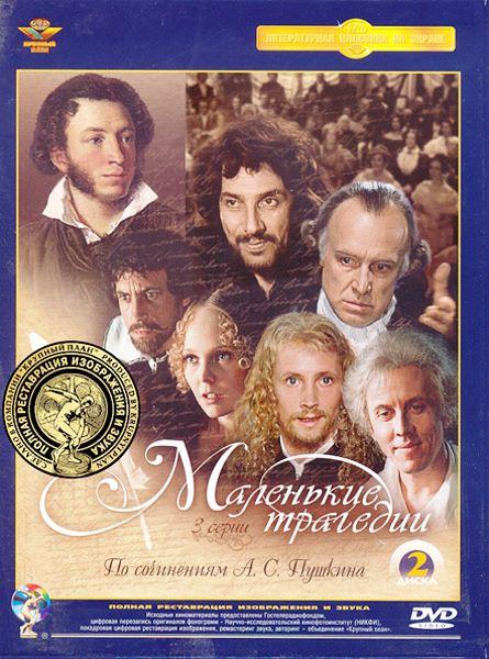 Маленькие трагедии (2 DVD) (полная реставрация звука и изображения)Исследование души, охваченной страстью, &amp;ndash; вот что объединяет Mаленькие трагедии Александра Сергеевича Пушкина и делает интересной каждую новую встречу с ними.<br>