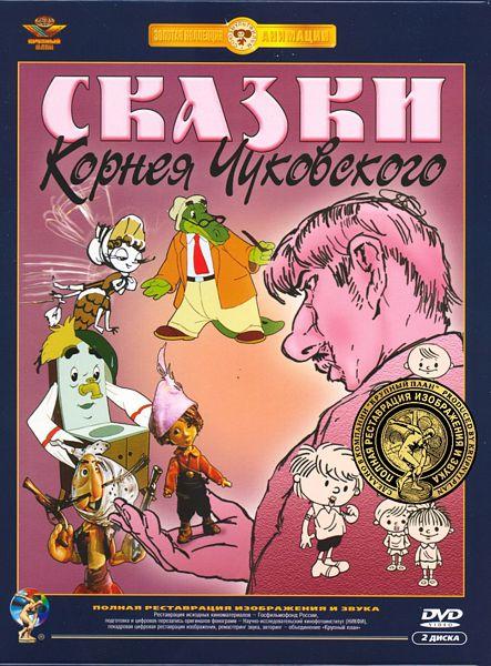 Сказки Корнея Чуковского. Сборник мультфильмов (2 DVD) (полная реставрация звука и изображения)