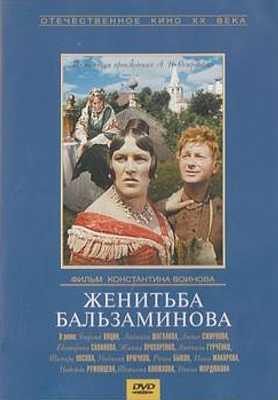 Женитьба Бальзаминова (региональноеиздание)