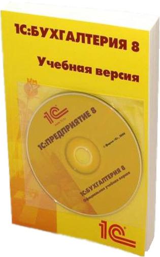 1С:Бухгалтерия 8. Учебная версия. Издание 8 1с бухгалтерия 8 учебная версия издание 8