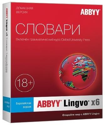 ABBYY Lingvo x6 Европейская. Домашняя версия