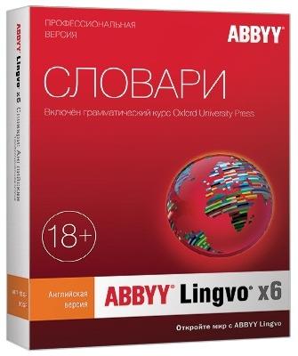 ABBYY Lingvo x6 Английская. Профессиональная версия