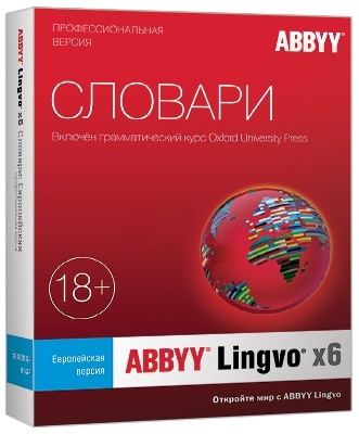 ABBYY Lingvo x6 Европейская. Профессиональная версия