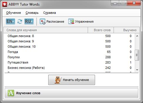 ABBYY Lingvo x6 Многоязычная. Домашняя версия от 1С Интерес
