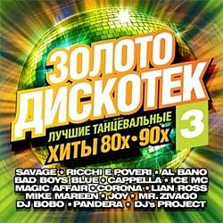 Сборник: Золото дискотек – Лучшие танцевальные хиты 80-х – 90-х. Часть 3 (CD)