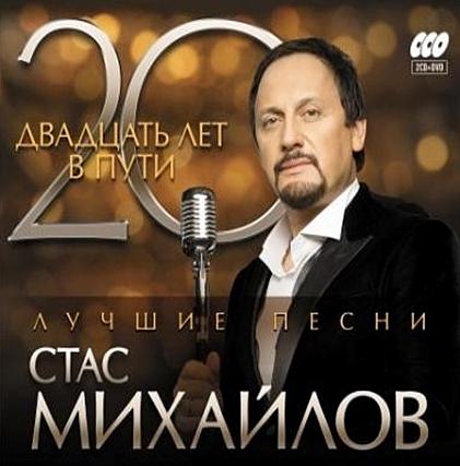 Стас Михайлов: 20 лет в пути (2 CD + DVD)