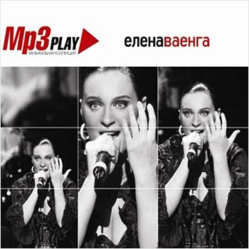 Елена Ваенга: MP3 Play (CD) лесоповал лесоповал коллекция mp3