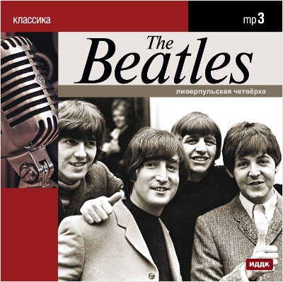 The Beatles: Классика (CD)