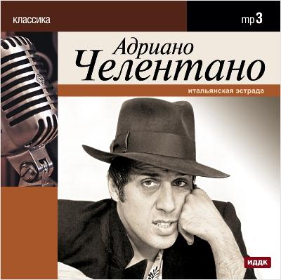 Adriano Celentano: Классика (CD) иддк комплект из 3 аудиокниг школа русская классика
