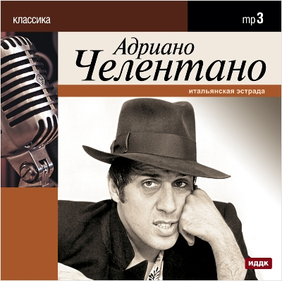 Adriano Celentano: Классика (CD)Adriano Celentano. Классика &amp;ndash; альбом итальянского музыканта, киноактёра, эстрадного певца, кинорежиссёра, композитора.<br>