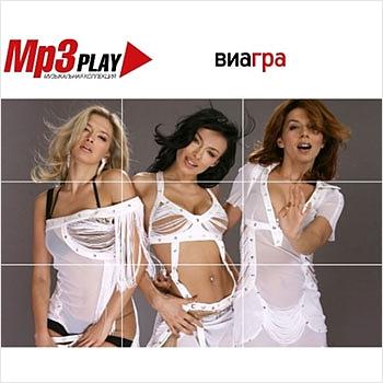 Виа Гра: MP3 Play (CD)