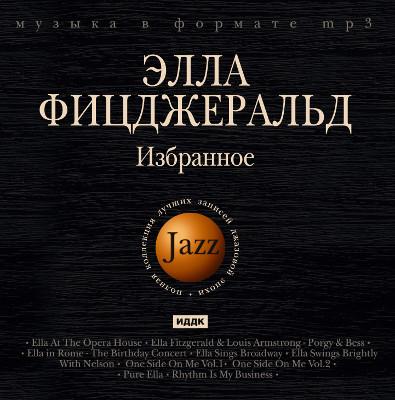 Элла Фицджеральд: Избранное (CD) кино – лучшие песни 88 90 cd
