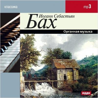 Иоганн Себастьян Бах. Органная музыкаНа диске Иоганн Себастьян Бах. Органная музыка представлены 145 произведений для органа, среди которых &amp;ndash; обработки произведений для других инструментов.<br>