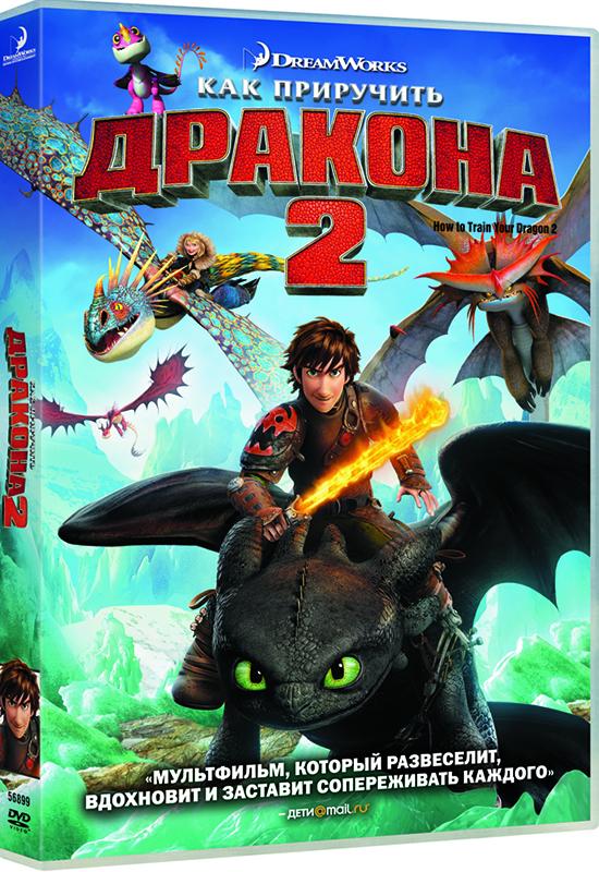 Как приручить дракона 2 (региональное издание) (DVD) How to Train Your Dragon 2