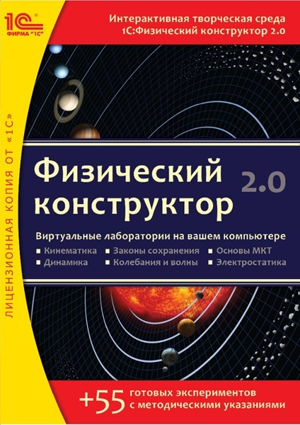1С:Физический конструктор 2.0 [Цифровая версия] (Цифровая версия)1С:Физический конструктор &amp;ndash; творческая компьютерная среда, предназначенная для поддержки школьного курса физики при помощи виртуальных экспериментов.<br>