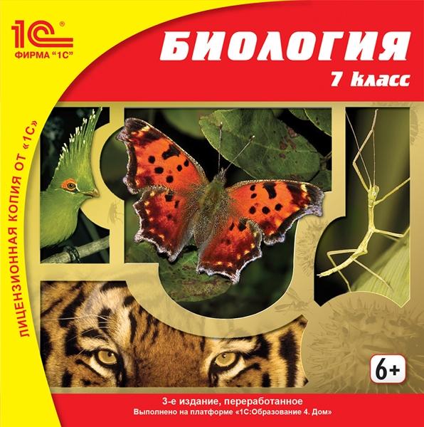 Биология. 7 класс (3-е издание, переработанное) [Цифровая версия] (Цифровая версия) sacred 3 расширенное издание цифровая версия