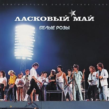 Ласковый май. Белые розы (LP)Ласковый май. Белые розы &amp;ndash; альбом, в который вошли песни самой известной и самой скандальной поп-группы еще единого СССР.<br>