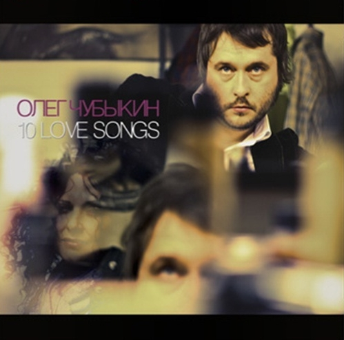 Олег Чубыкин. 10 Love Songs (LP)