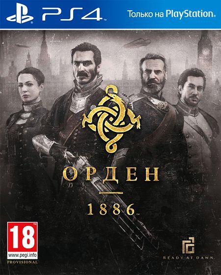все цены на Орден 1886 (The Order: 1886) [PS4] онлайн