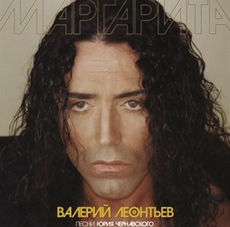 Валерий Леонтьев. Маргарита (LP)