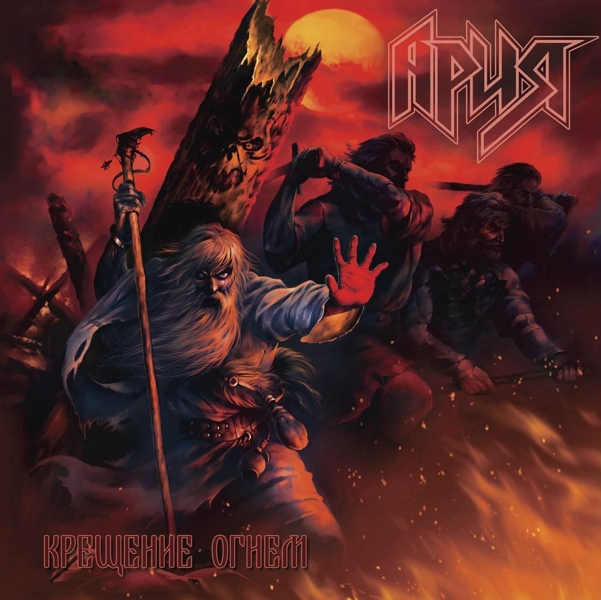 Ария. Крещение огнем (2 LP)Ария. Крещение огнем  &amp;ndash; девятый студийный альбом группы Ария. Впервые был выпущен в мае 2003 года.<br>