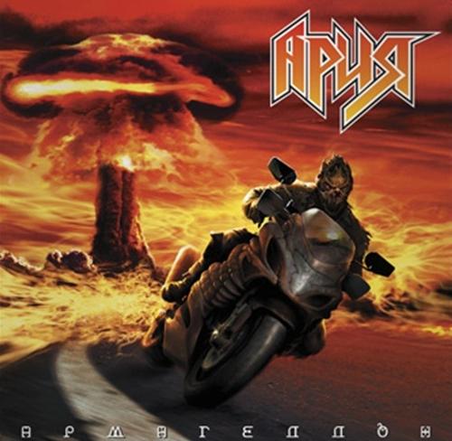 Ария. Армагеддон (2 LP)Альбом Ария. Армагеддон стал работой, провозглашенной критикой действительно современной и модной именно для своей целевой аудитории &amp;ndash; и совершенно справедливо.<br>
