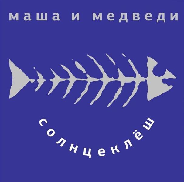 Маша и Медведи. Солнцеклеш (LP)Маша и Медведи. Солнцеклеш &amp;ndash; первый альбом Маши и Медведей, записанный в 1998 году при помощи Олега Нестерова.<br>