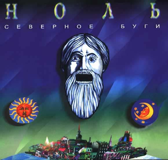 Ноль. Северное буги (LP)Ноль. Северное буги &amp;ndash; третий альбом легендарной питерской группы &amp;laquo;Ноль&amp;raquo;.<br>