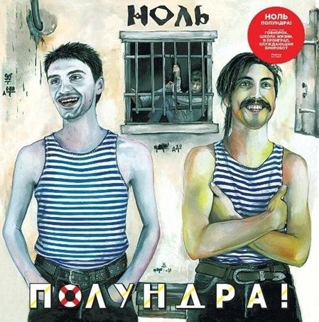 Ноль. Полундра! (2 LP)Ноль. Полундра! &amp;ndash; пятый студийный альбом ленинградской группы, записанный в 1992 году.<br>